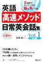 【中古】 英語高速メソッド 日常英会話集(Vol.1) 2週...