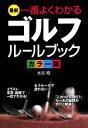 【中古】 最新 一番よくわかるゴルフルールブック カラー版