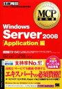 【中古】 MCP教科書 Windows Server 2008 Application編 /NRIラーニングネットワーク,神鳥勝則,勝山彰子,山口希美,荒木達也 【中古】afb