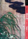 【中古】 もっと知りたい酒井抱一 生涯と作品 アート・ビギナーズ・コレクション/玉蟲敏子【著】 【中古】afb