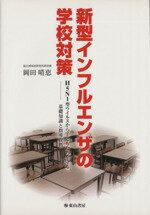 【中古】 新型インフルエンザの学校対策 H5N1型 /岡田晴恵(著者) 【中古】afb