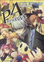 【中古】 ペルソナ4 コミックアンソロジー(1) IDC/アンソロジー(著者) 【中古】afb