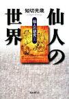 【中古】 仙人の世界(1) 仙人の研究 /知切光歳【著】 【中古】afb