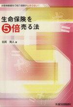 【中古】 生命保険を5倍売る法 /北尻克人(著者) 【中古】afb