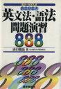 【中古】 おまかせ!英文法・語法問題演習888 高2〜大学入
