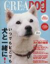 【中古】 CREA Due Dog /クレア(著者) 【中古】afb