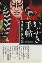 ブックオフオンライン楽天市場店で買える「【中古】 かぶき手帖(2008年度版 最新歌舞伎俳優名鑑・特集「歌舞伎舞踊の入口」 /芸術・芸能・エンタメ・アート(その他 【中古】afb」の画像です。価格は200円になります。