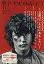 ブックオフオンライン楽天市場店で買える「【中古】 小説 野性時代(60 KADOKAWA文芸MOOK/角川書店編集部 【中古】afb」の画像です。価格は110円になります。
