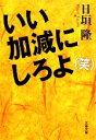 【中古】 いい加減にしろよ(笑) 文春文庫/日垣隆【著】 【中古】afb