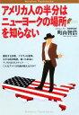 【中古】 アメリカ人の半分はニューヨークの場所を知らない Bunshun Paperbacks/町山