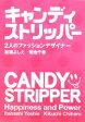 【中古】 キャンディストリッパー 2人のファッションデザイナー /板橋よしえ,菊地千春【著】 【中古】afb
