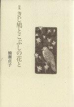 【中古】 詩集 きじ鳩とこぶしの花と /楠瀬貞子(著者) 【中古】afb