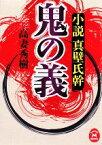 【中古】 鬼の義 小説 真壁氏幹 学研M文庫/高妻秀樹【著】 【中古】afb