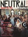 ブックオフオンライン楽天市場店で買える「【中古】 NEUTRAL(4 Travel for life-特集 世界の結婚観 白夜ムック/ニュートラル編集部(その他 【中古】afb」の画像です。価格は200円になります。