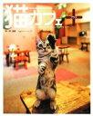 【中古】 猫カフェ+ 猫たちとすごすくつろぎカフェタイム /関由香【撮影】 【中古】afb