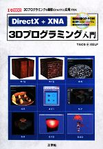 【中古】 DirectX+XNA 3Dプログラミング入門 I・O BOOKS/TAOS,XELF【著】 【中古】afb