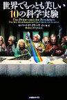 【中古】 世界でもっとも美しい10の科学実験 /ロバート・P.クリース【著】,青木薫【訳】 【中古】afb
