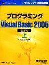 【中古】 プログラミング Microsoft Visual Basic 2005 言語編(上) マイクロソフト公式解説書/フランチェスコバレナ【著】,クイープ【訳】 【中古】afb