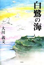 【中古】 白鷺の海 /大川義文【著】 【中古】afb