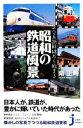 【中古】 0系新幹線から始まる昭和の鉄道風景 じっぴコンパクト新書/南正時【著】 【中古】afb