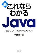 【中古】 新 これならわかるJava 挫折しないプログラミング入門 /小林健一郎【著】 【中古】afb