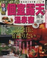 【中古】 個室露天の温泉宿 関東周辺 /JTBパブリッシング 【中古】afb