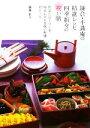 【中古】 鎌倉・不識庵の精進レシピ 四季折々の祝い膳 野菜だ...