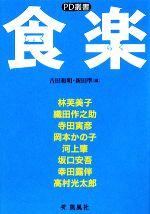 【中古】 食楽 PD叢書/吉田和明,新田準【編】 【中古】afb