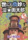 【中古】 世にも奇妙な漫☆画太郎(5) ヤングジャンプC/漫☆画太郎(著者) 【中古】afb