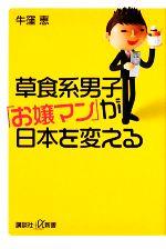 【中古】 草食系男子「お嬢マン」が日本を変える 講談社+α新書/牛窪恵【著】 【中古】afb