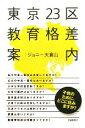 【中古】 東京23区「教育格差」案内 子供のために、どこに住みますか? /ジョニー大倉山【著】 【中古】afb
