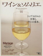 【中古】 ワイン&ソムリエ /実用書(その他) 【中古】afb