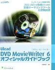 【中古】 Ulead DVD MovieWriter 6 オフィシャルガイドブック /阿部信行【著】 【中古】afb