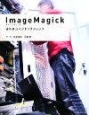 【中古】 ImageMagick逆引きコマンドリファレンス /石井敦(著者) 【中古】afb