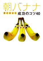 【中古】 朝バナナダイエット成功のコツ40 /ぽっちゃり熟女ゆっきーな【著】 【中古】afb