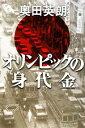 【中古】 オリンピックの身代金 /奥田英朗【著】 【中古】afb