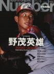【中古】 完全保存版 野茂英雄1990−2008 Sports Graphic Number PLUS/ナンバー編(著者) 【中古】afb