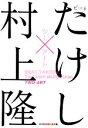 【中古】 ツーアート 知恵の森文庫/ビートたけし,村上隆【著】 【中古】afb