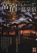 【中古】 常宿にしたい温泉宿(2009年版) /旅行・レジャー・スポーツ(その他) 【中古】afb