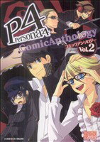 【中古】 ペルソナ4 コミックアンソロジー(2) IDC/アンソロジー(著者) 【中古】afb