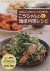 【中古】 こうちゃんの簡単料理レシピ(5) TJ MOOK/相田幸二(こうちゃん)(著者) 【中古】afb