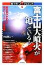 【中古】 富士山大噴火が迫っている! 最新科学が明かす噴火シ
