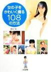 【中古】 女の子をかわいく撮る108の方法 /増田賢一【著】 【中古】afb