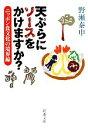 【中古】 天ぷらにソースをかけますか? ニッポン食文化の境界線 新潮文庫/野瀬泰申【著】 【中古】afb