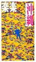 【中古】 沖縄 楽楽九州6/JTBパブリッシング(その他) 【中古】afb