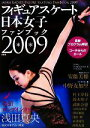 【中古】 フィギュアスケート日本女子ファンブック(2009) /旅行・レジャー・スポーツ(その他)  ...