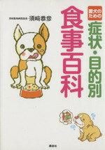 【中古】afb愛犬のための症状・目的別食事百科/須崎恭彦【著】