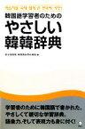 【中古】 やさしい韓韓辞典 韓国語学習者のための /国立国語院,韓国語世界化財団【編】 【中古】afb