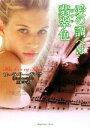 【中古】 愛の調べは翡翠色 ラズベリーブックス/ローラ・リーガーク【著】,旦紀子【訳】 【中古】afb