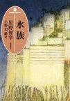 【中古】 水族 Coffee Books/星野智幸【著】,小野田維【画】 【中古】afb
